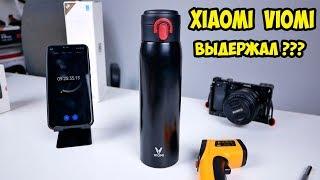 Термос Xiaomi Viomi 460 ml обзор и тест на улице в холоде и в тепле в помещении
