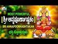 ಶ್ರೀ ಅನ್ನಪೂರ್ಣಾಷ್ಟಕಂ |  SRI ANNAPOORNASHTAKAM | ANNAPOORNA ASHTAKAM CHAGANTI | BHAKTHI MUSIC