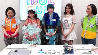 2月8日に放送されたニコニコ生放送・TOKYO IDOL CHANNELの「IDOL QUIZ B...