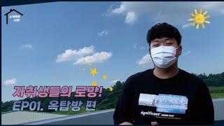 [정규 콘텐츠] 소개해줘 너의! Ep. 01-옥탑방 편