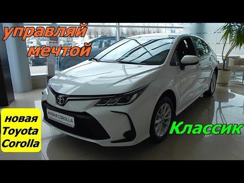 новая Toyota Corolla 2019 1,6 л 122 л.с 6МТ Классик УПРАВЛЯЙ МЕЧТОЙ интерьер экстерьер обзор