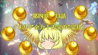 四季の巫女篇13話「メリア全力!天宝の7宝具」