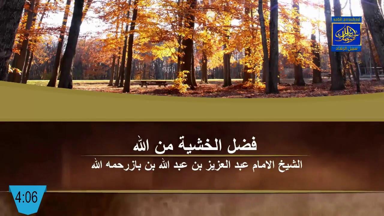 فضل الخشية من الله/ الشيخ الامام عبد العزيز بن عبد الله بن باز رحمه الله