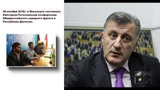 Позитивные новости о решении проблем обманутых дольщиков в Дагестане