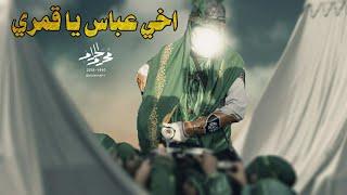 اخي عباس يا قمري | لطميه لبنانية حصريا جديد 2020 محرم 1442 الرادود محمود شحرور