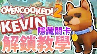 【Overcooked 2】所有神秘 Kevin 隱藏關卡 解鎖教學! 教你如何滿全3星⭐爆機!