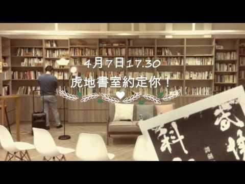 SSW concert promotion video