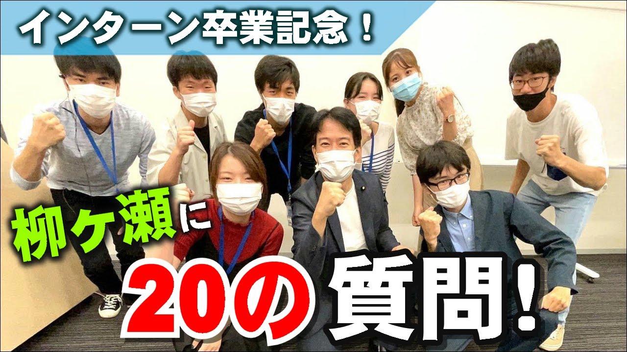 インターン卒業記念!柳ヶ瀬に20の質問!⚡9/17のやなチャン!