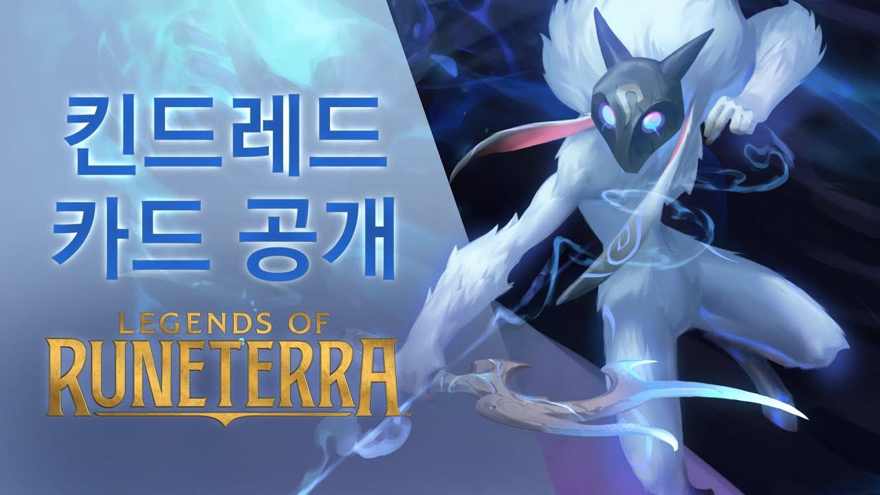 킨드레드 카드 공개 | 신규 챔피언 - 레전드 오브 룬테라