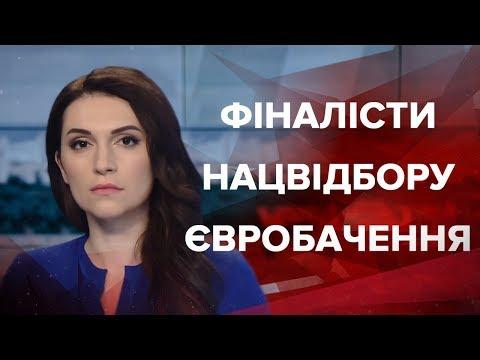 Випуск новин за 13:00: Фіналісти нацвідбору Євробаченн...