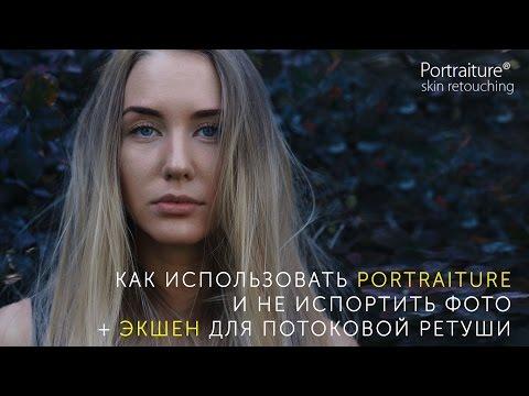 Как использовать плагин Portraiture и не испортить фото. + Экшен.