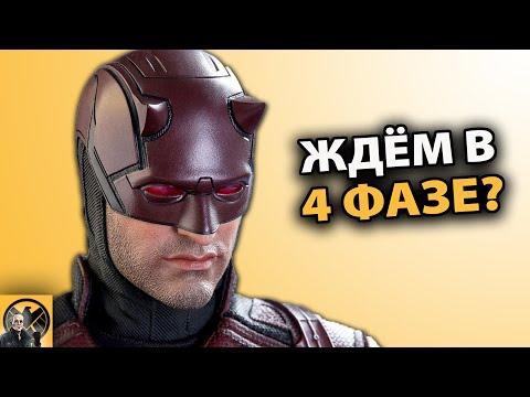💥 Будущее Сорвиголовы и Защитников в киновселенной Marvel?