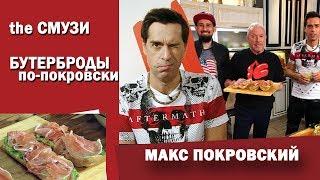 The Cмузи и Бутерброд по Покровски Макс Покровский Ногу Свело в СМАК Андрея Макаревича
