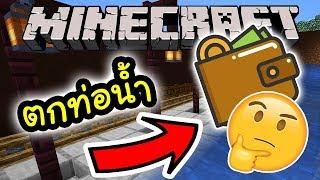 กระเป๋าตกท่อน้ำ! - มายคราฟผจญภัย | Minecraft: UNDER THE SEWERS