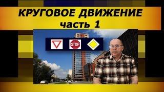 Проезд перекрестков с круговым движением-1. Старые ПДД