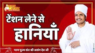 टेंशन लेने से हानियाँ Tension lene se haniya Asang Saheb Ji Pravachan 2017