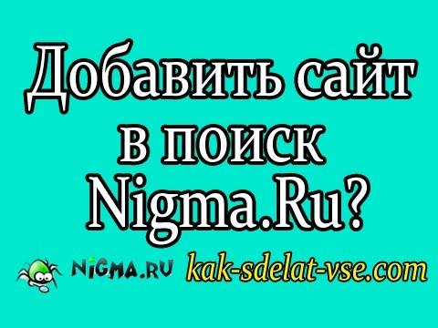 Добавить сайт в поиск Nigma.Ru?Поисковик Nigma