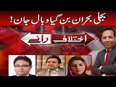 Ikhtelaf E Raae   21 May 2018   24 News HD