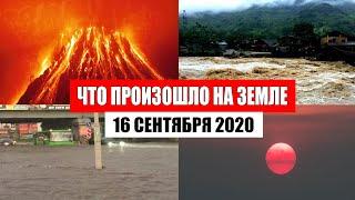 Катаклизмы за день 16 сентября 2020   месть природы,изменение климата,событие дня, в мире,боль земли