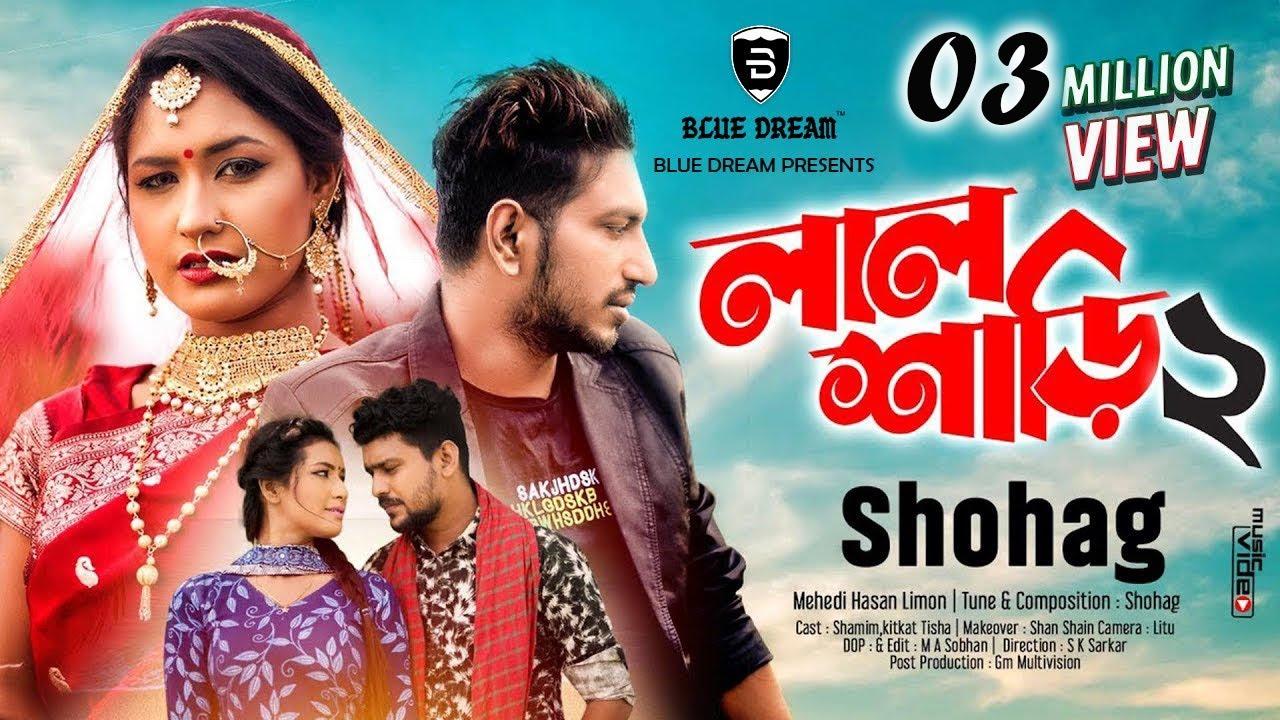 Lal Shari 2 - লাল শাড়ী  ২ - SHOHAG - Official Music Video 2020 - (240p)