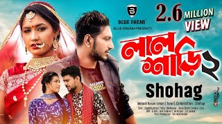 Lal Shari 2 By Shohag HD.mp4