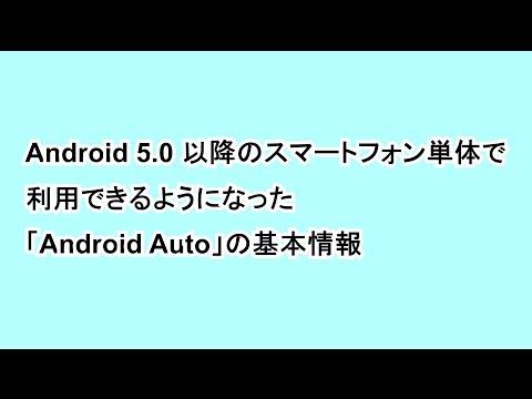 Android 5.0 以降のスマートフォン単体で利用できるようになった「Android Auto」の基本情報