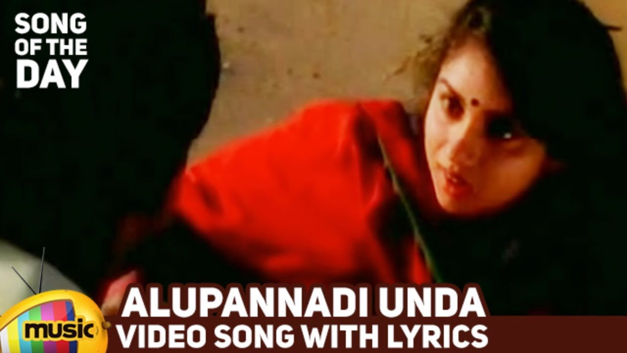 Alupannadi Unda - Gayam songs lyrics online | Download ...