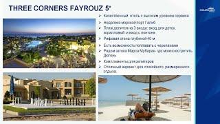 МАРСА АЛАМ новый курорт Египта отель THREE CORNERS FAYROUZ 5 обзор