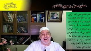 من هو الشيخ الأكبر - قراءة من كتاب شمس المغرب - عفوه عن جميع الناس