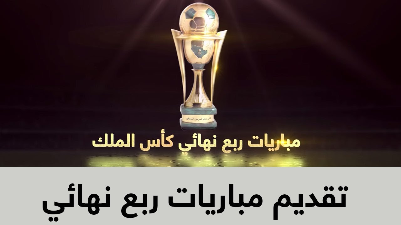 تقديم مباريات ربع نهائي من كأس خادم الحرمين الشريفين