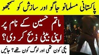 Kia Ye Shia Majlis K Manazir Hain? The Urdu Teacher