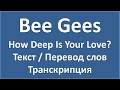 Bee Gees How Deep Is Your Love текст перевод и транскрипция слов mp3