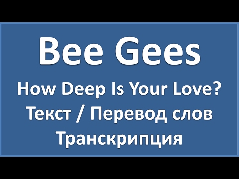 Bee Gees - How Deep Is Your Love? (текст, перевод и транскрипция слов)