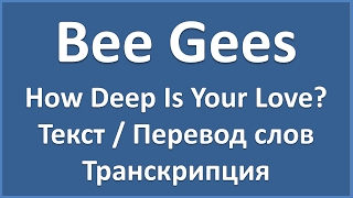 Скачать Bee Gees How Deep Is Your Love текст перевод и транскрипция слов