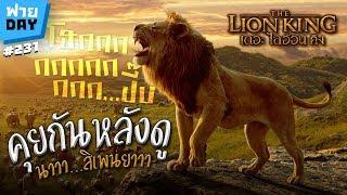 ฟายDay | The Lion King คุยหลังดู ตกลงดีหรือไม่ดี!!