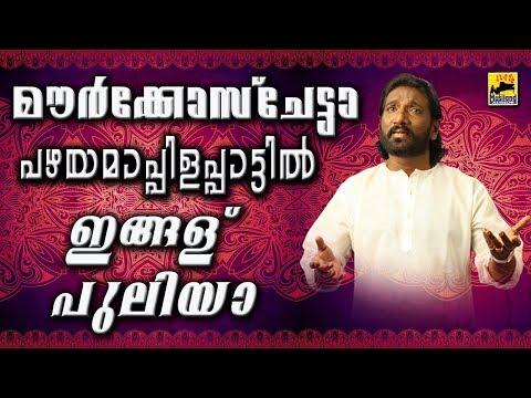 മാർക്കോസ്ചേട്ടാ പഴയ മാപ്പിളപ്പാട്ടിൽ ഇങ്ങള് പുലിയാ | Mappila Pattukal Old Is Gold | Mappila Songs