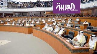 نشرة الرابعة |  الكويت.. ماهي تداعيات استقالة الحكومة الكويتية؟