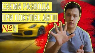"""Схема развода №5 """"Подвижная цена"""""""