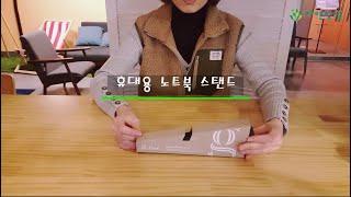[자연상점] 휴대용 노트북 스탠드 #재생종이로 만든 친…