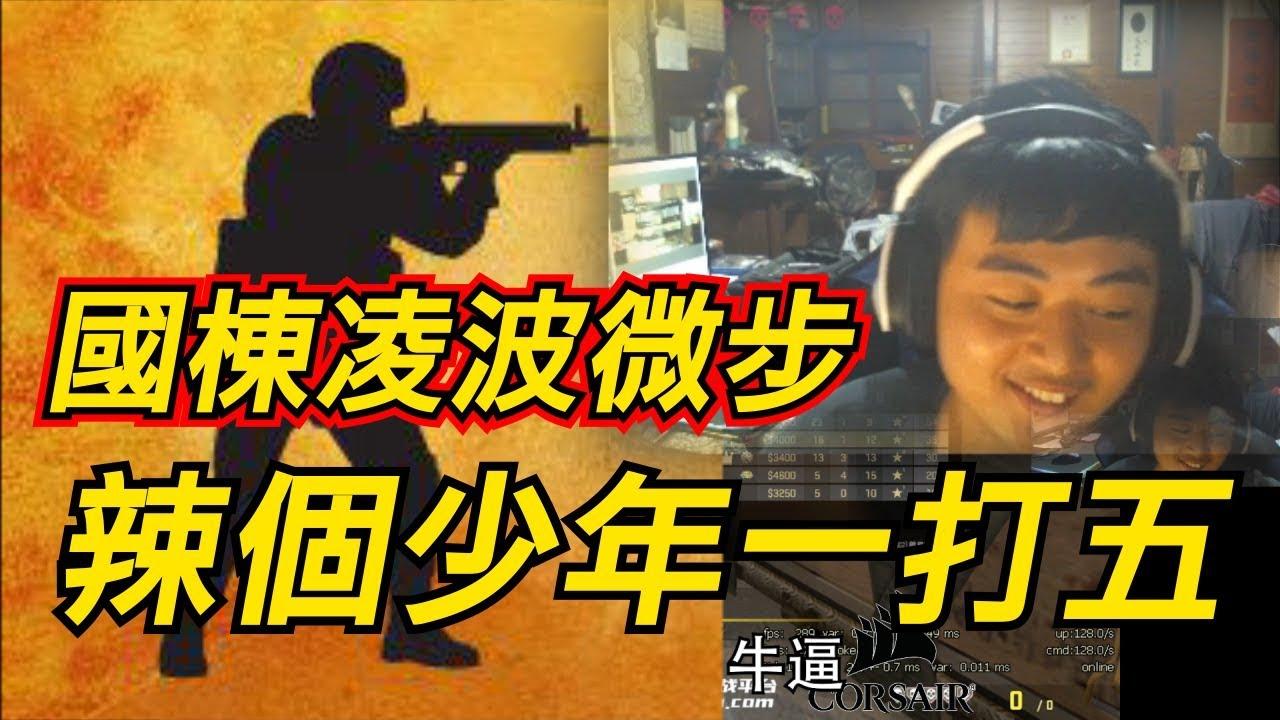 【辣個少年】國棟凌波微步 辣個少年一打五 - YouTube
