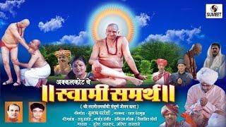 Swami Samarth Maharaj | Akkalkotache Swami Samartha - अक्कलकोटचे स्वामी समर्थ | Marathi Katha