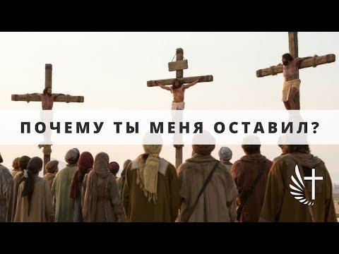 «ПОЧЕМУ ТЫ МЕНЯ ОСТАВИЛ?». Пастор Илья Федоров. 3.12.2017 г. (LIFE).