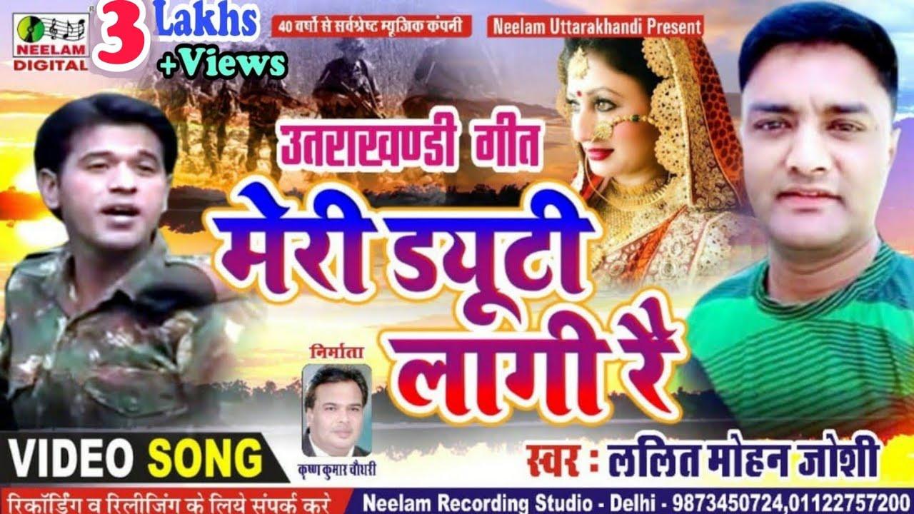 Meri Duty Lagi Re Kashmiri Border | LALIT MOHAN JOSHI | New Kumaoni Song 2020 | मेरी ड्यूटी लगि रे