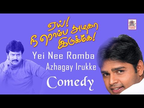 Vivek Super Hit Comedy Yei Nee Romba Azhaga Irukke| ஏய் நீ ரொம்ப அழகாயிருக்கே விவேக் காமெடி