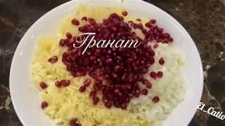 Как приготовить вкусный салат из граната
