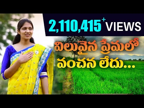విలువైన ప్రేమలో ||Telugu Christian devotional Song || Blessie Wesly
