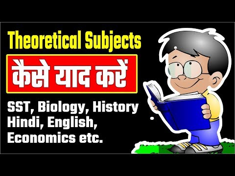 How to remember Theorectical subjects, कैसे याद करें Theory , arvind academy, CBSE, NEET, JEE