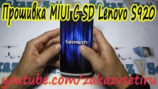 Как прошить Lenovo S920 на MIUI C SD  Прошивка Сток Recovery на TWRP
