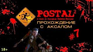 [18+] Postal 2 с Аксалом - Часть #7: Л.Г.П.С. (День 3)