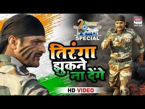 tiranga-jhukne-na-denge---तिरंगा-झुकने-ना-देंगे-|-khesari-lal-yadav-२६-जनवरी-special-song-|-hd-video